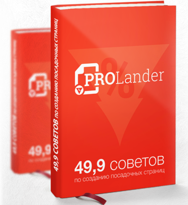 prolanderbook